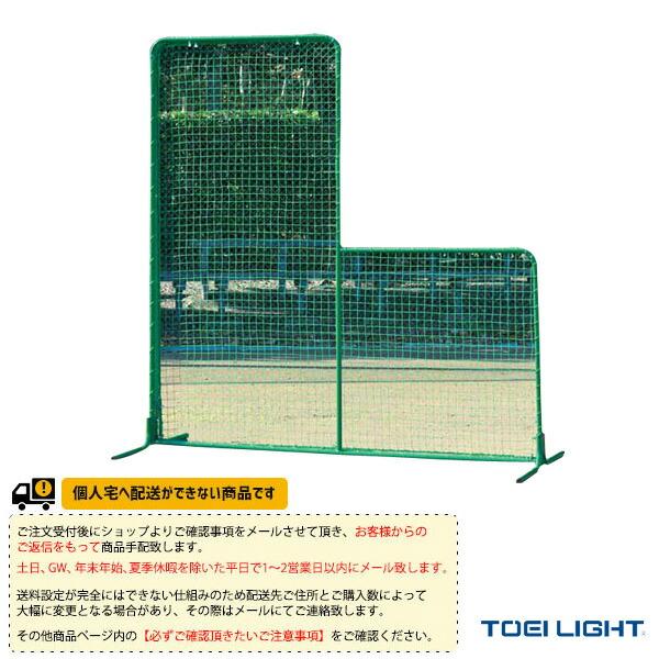 [送料別途]防球フェンスL型ST(B-2530)