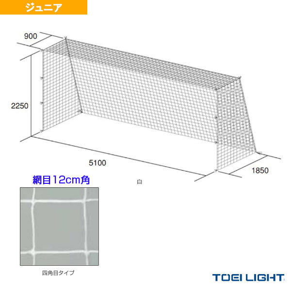 ジュニアサッカーゴールネット/四角目/2張1組(B-2532)
