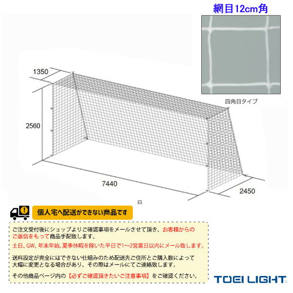[送料別途]一般サッカーゴールネット/四角目/2張1組(B-2533)