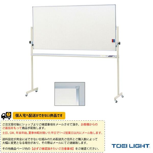 [送料別途]両面ホワイトボード180(B-2545)