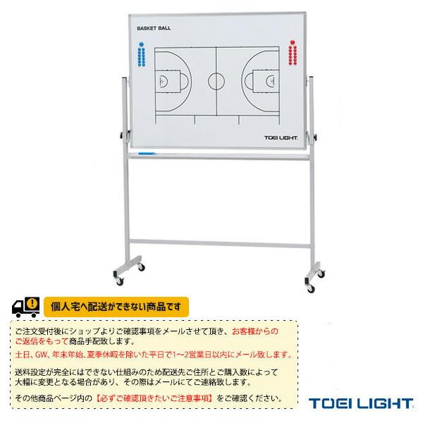 [送料別途]バスケット移動式作戦板(B-2546)
