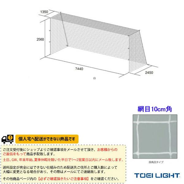 [送料別途]一般サッカーゴールネット/四角目/2張1組(B-2564)