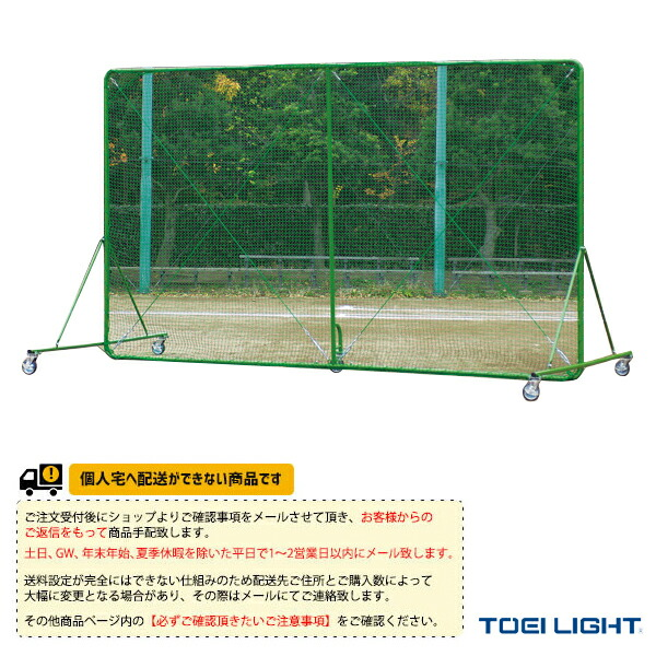 [送料別途]防球フェンス3×5SG(B-3289)
