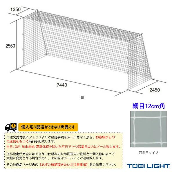[送料別途]一般サッカーゴールネット/四角目/2張1組(B-3298)