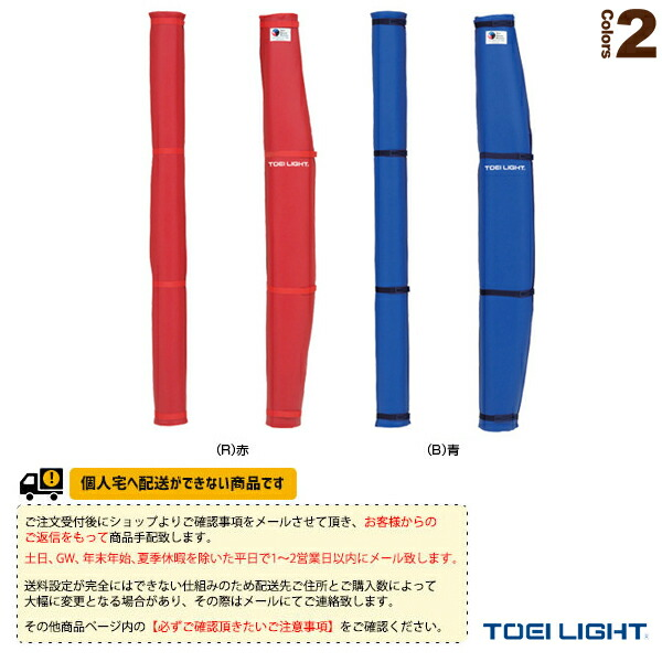 [送料別途]バレーポールカバーDX/2本1組(B-3481)