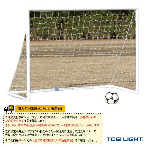 [送料別途]アルミミニサッカーゴールRF/1台(B-3488)