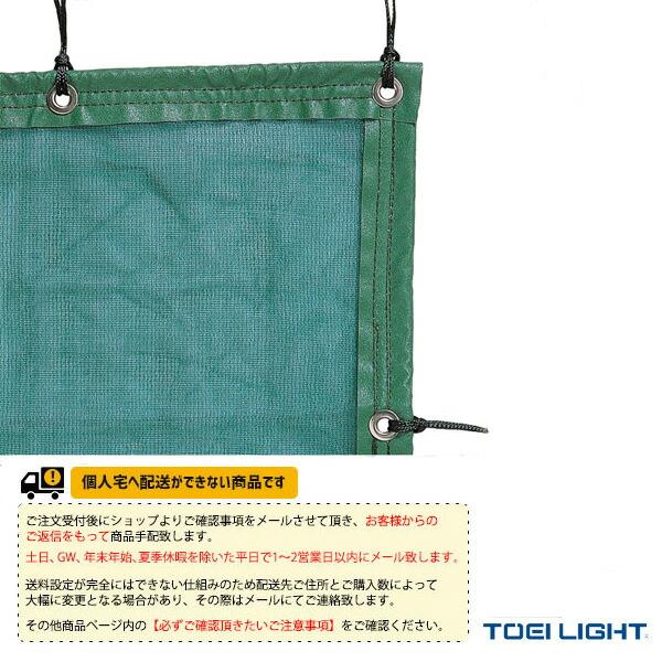 [送料別途]コート防風ネット180DX(B-3490D)