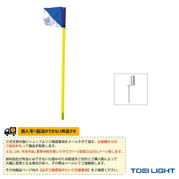 [送料別途]コーナーフラッグポール40-6/6本1組(B-3624)