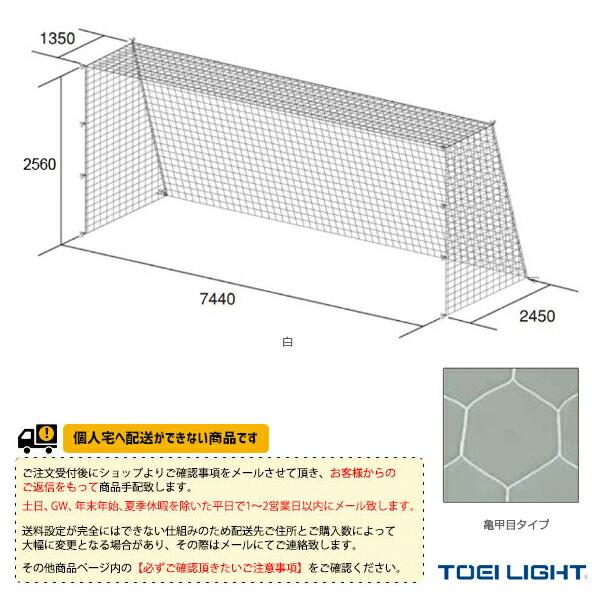 [送料別途]一般サッカーゴールネット/亀甲目/2張1組(B-3628)