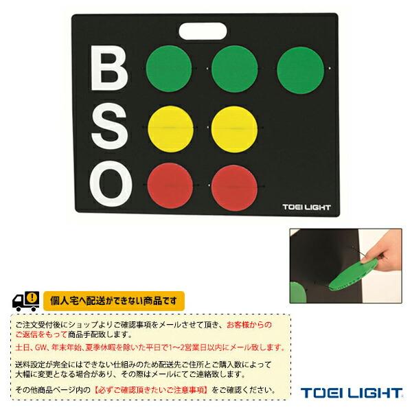 [送料別途]ベースボールカウンターST(B-3728)