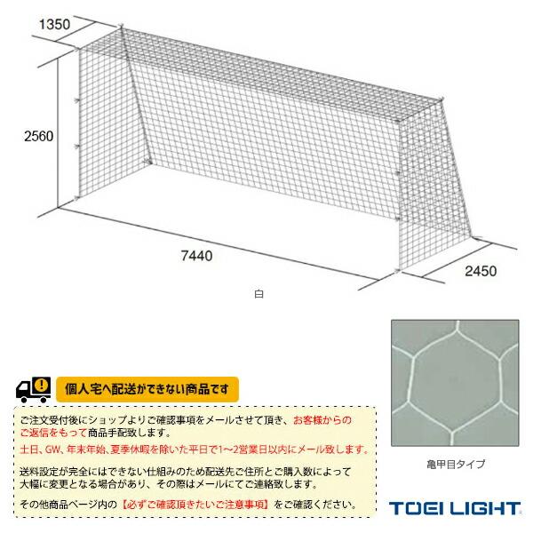[送料別途]一般サッカーゴールネット/亀甲目/2張1組(B-3773)