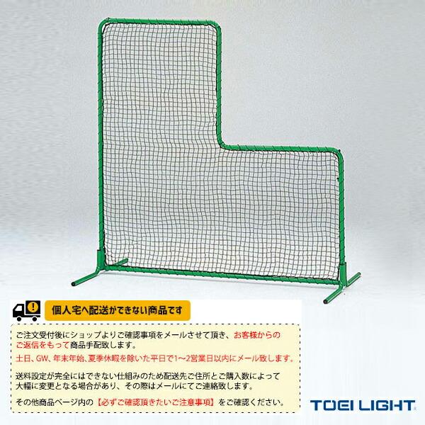[送料別途]防球フェンスL型DX(B-3906)
