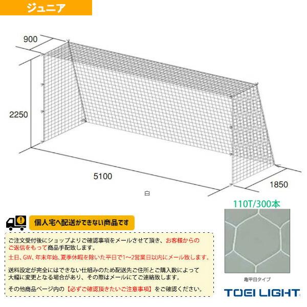 [送料別途]ジュニアサッカーゴールネット/亀甲目/2張1組(B-4480)