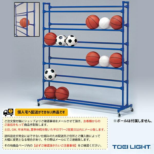 [送料別途]ボール整理棚YZ6(B-5045)