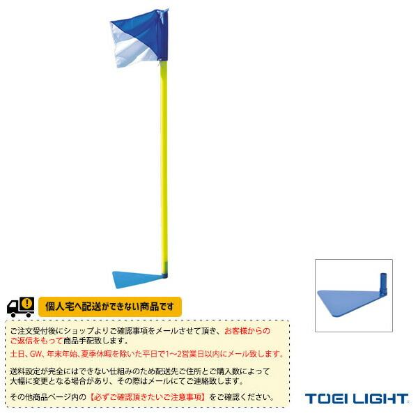 [送料別途]コーナーフラッグスタンド406/6本1組(B-5978)