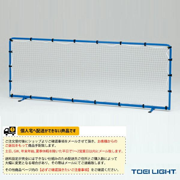 [送料別途]バレーボールフェンス(B-5998)