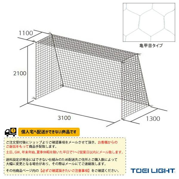 [送料別途]フットサル・ハンドゴールネット/亀甲目/2張1組(B-6022)