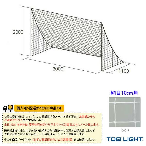 [送料別途]ミニサッカー用L型ネット/四角目タイプ(B-6118)