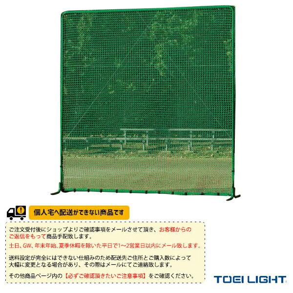 [送料別途]防球フェンスダブルW3×3DX(B-6134)