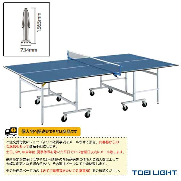 [送料お見積り]卓球台SR22/セパレート内折式(B-6247)