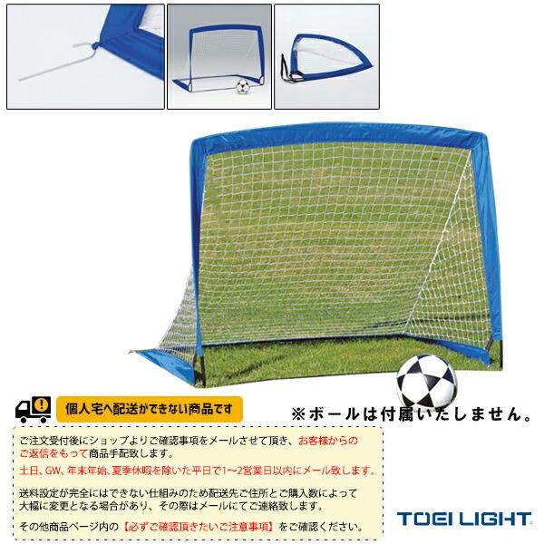 [送料別途]ポップアップサッカーゴール1/2台1組(B-6359)