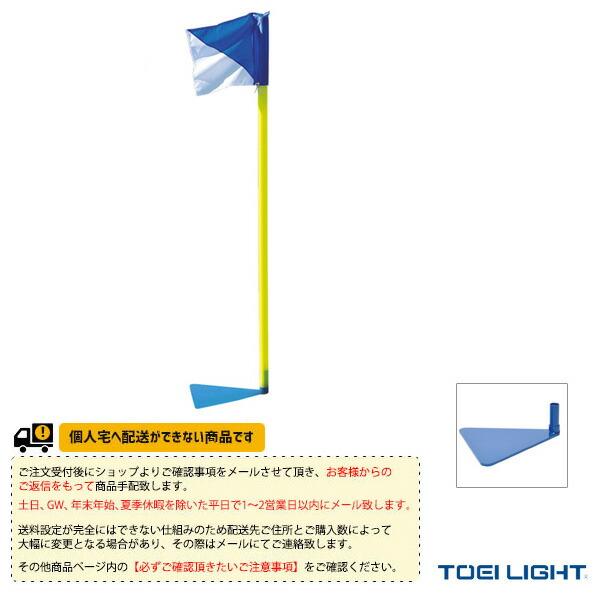 [送料別途]コーナーフラッグスタンド404/4本1組(B-6369)