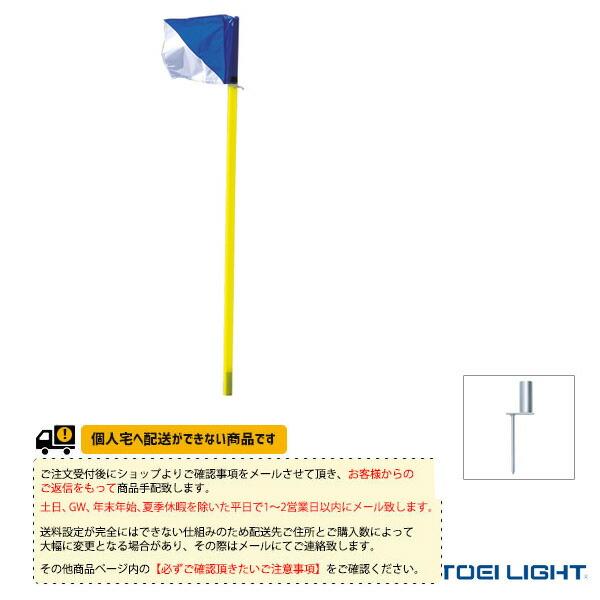 [送料別途]コーナーフラッグポール40-4/4本1組(B-6371)