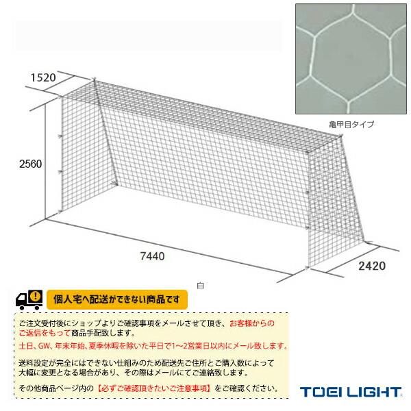 [送料別途]一般サッカーゴールネット/亀甲目/2張1組(B-6500)