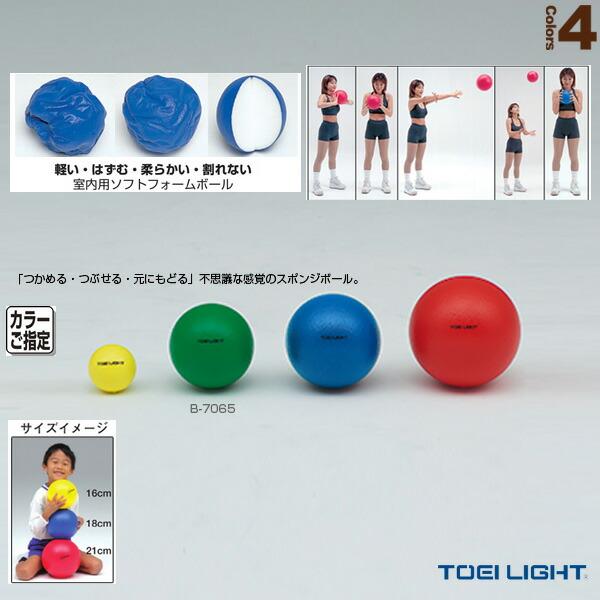ソフトフォームボール160(B-7065)