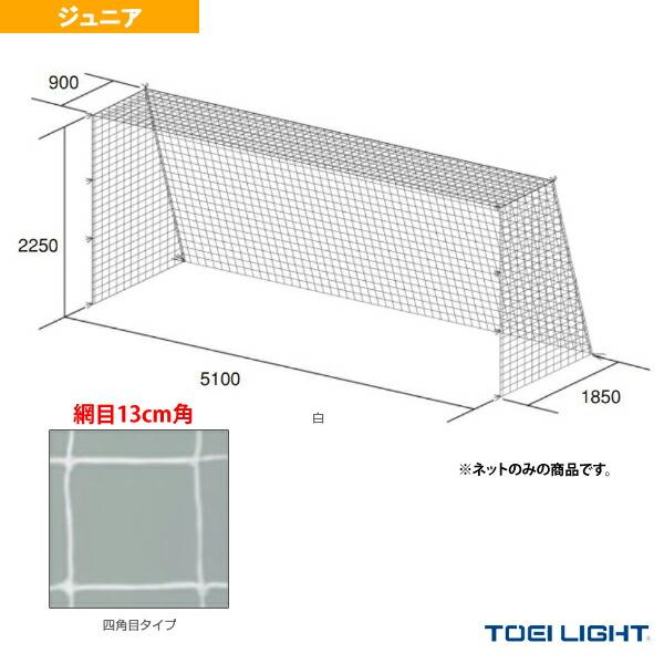 ジュニアサッカーゴールネット/四角目/2張1組(B-7170)