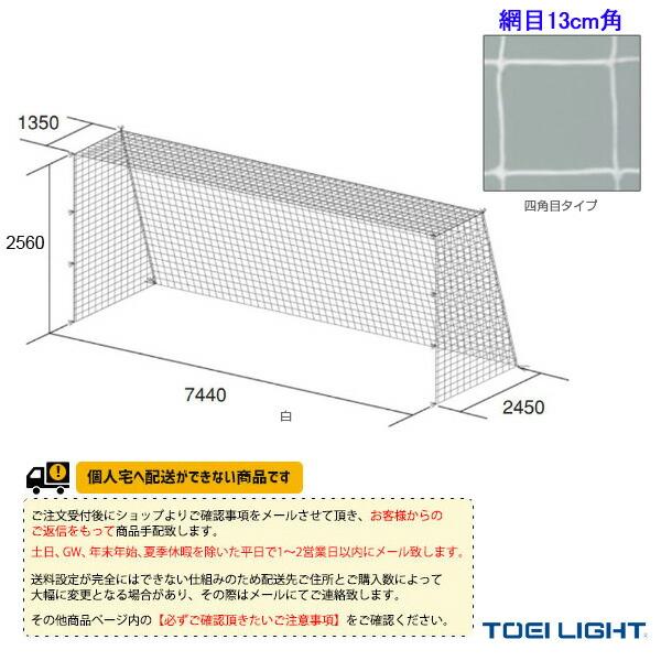 [送料別途]一般サッカーゴールネット/四角目/2張1組(B-7175)