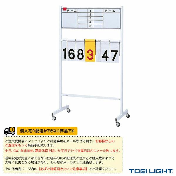 [送料別途]得点板WB1(B-7220)