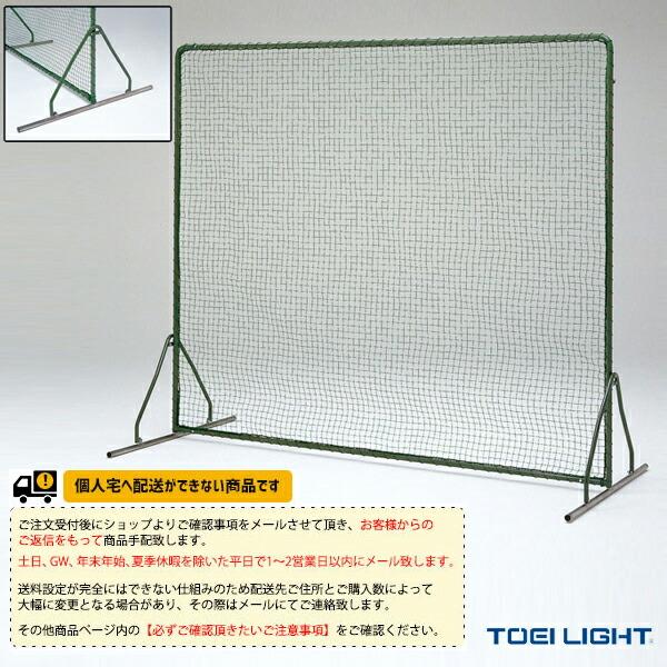 [送料別途]防球フェンス2.5×3DX(B-7435)