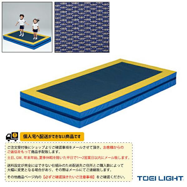 [送料別途]ジャンプ&スプリングマット2/1~2人用/屋内用(H-7345)