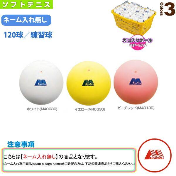 アカエム プラクティス かご入りセット(10ダース・120球/練習球)