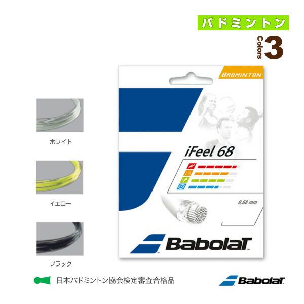 iFEEL 68/アイフィール 68(BA241128)