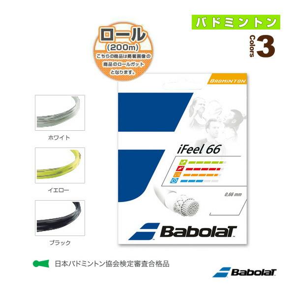 iFEEL 66/アイフィール 66/ロール(BA243127)