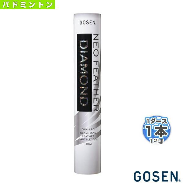 ネオフェザー ダイアモンド 『1ダース(12球)』(GFN-120)