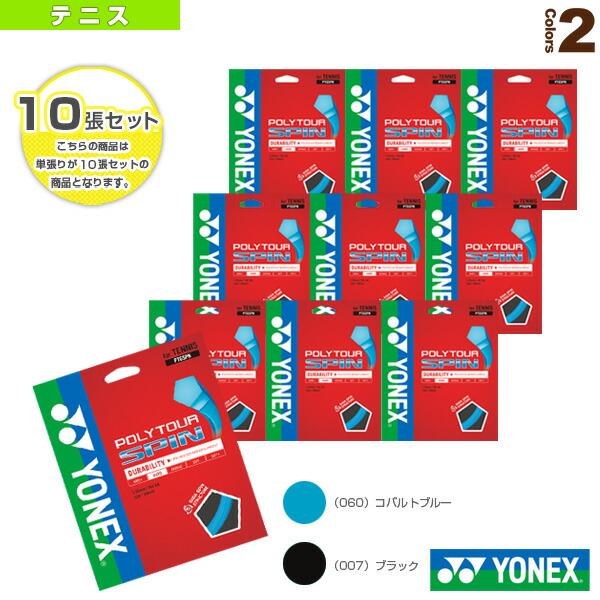 『10張単位』ポリツアースピン/POLY TOUR SPIN(PTGSPN)