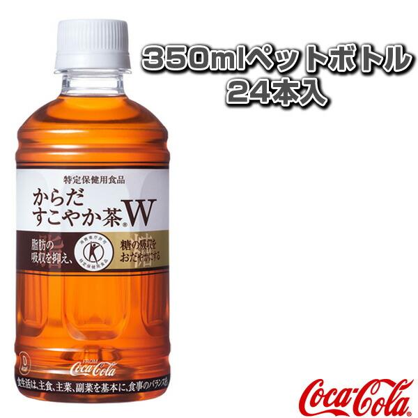 【送料込み価格】からだすこやか茶W 350mlペットボトル/24本入(40146)