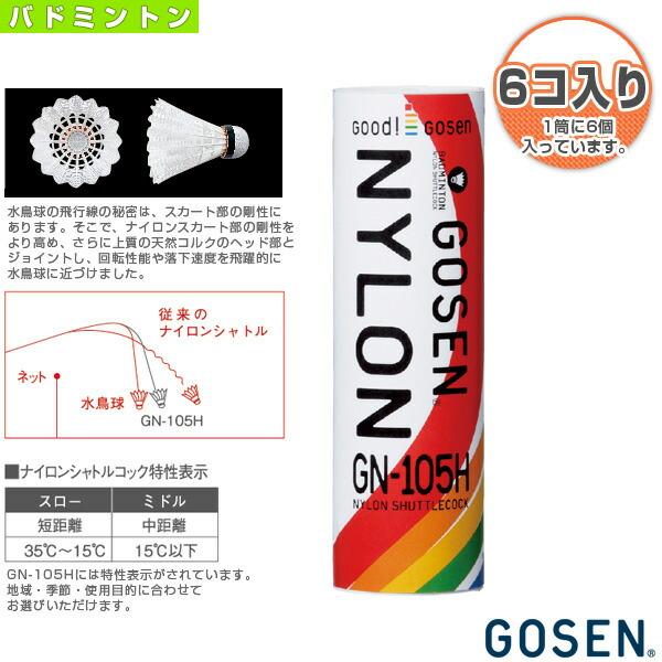 ナイロンシャトルコック/6個(GN-105H)