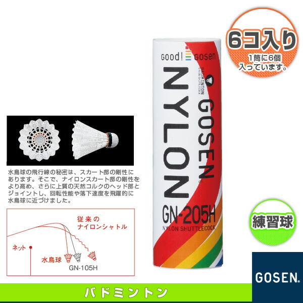 ナイロンシャトルコック/練習球/6個(GN-205H)