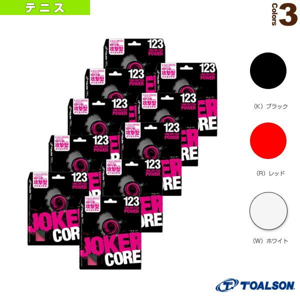 『10張単位』ジョーカーコア 123/JOKERCORE 123(7392310)