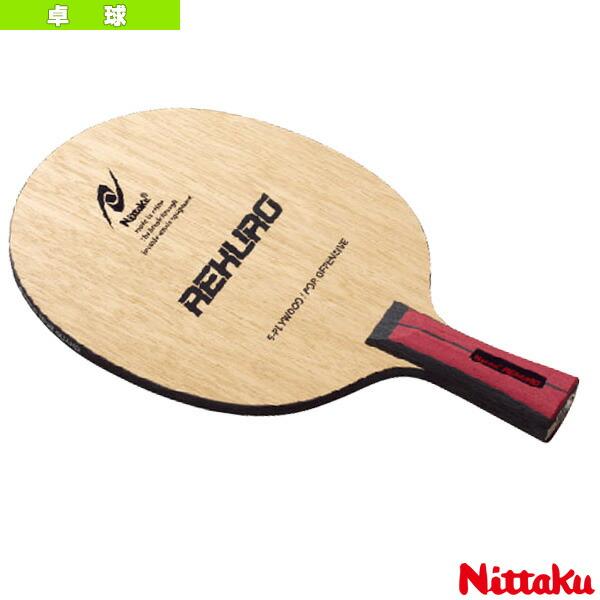 レクロC/REKURO C/中国式ペン(NE-6693)