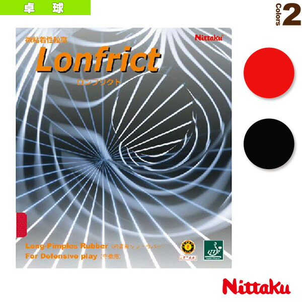 ロンフリクト/LONFRICT(NR-8716)