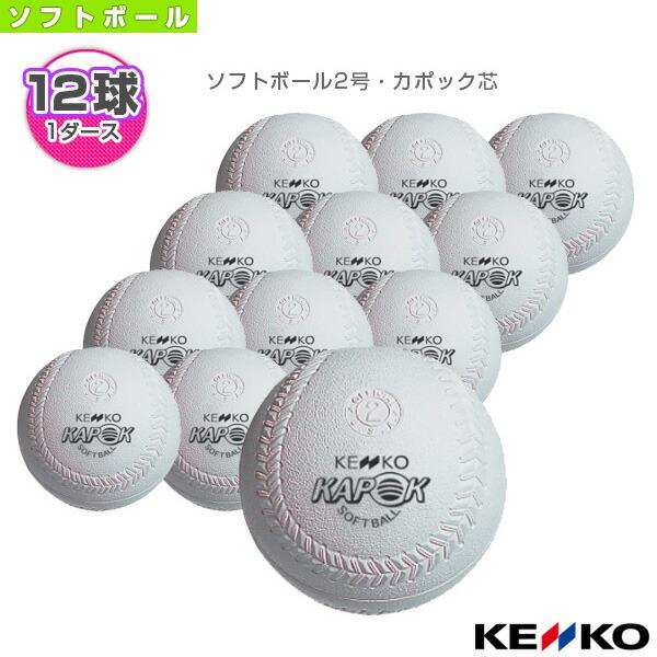 ケンコーソフトボール2号・カポック芯/検定球『1ダース(12球)』(S2K)