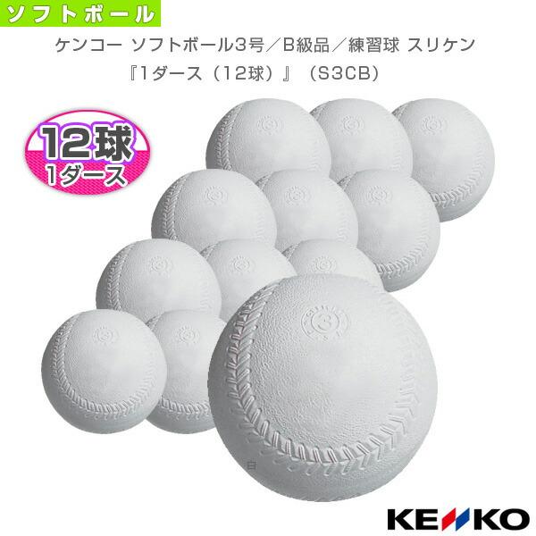 ケンコー ソフトボール3号/B級品/練習球 スリケン『1ダース(12球)』(S3CB)