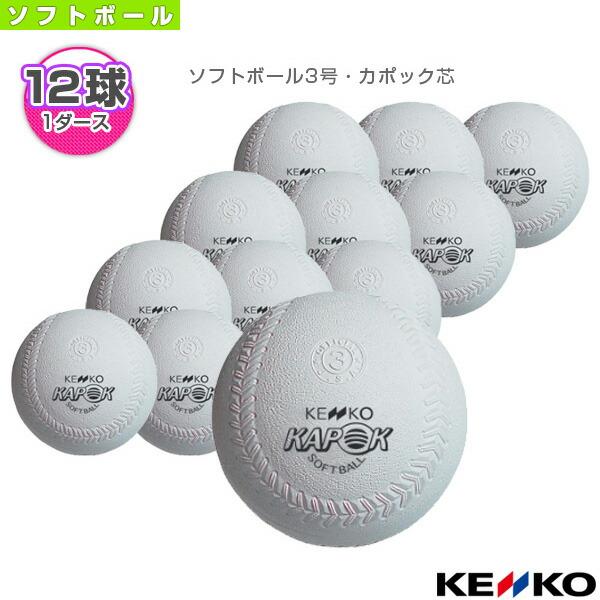 ケンコーソフトボール3号・カポック芯/検定球『1ダース(12球)』(S3K)