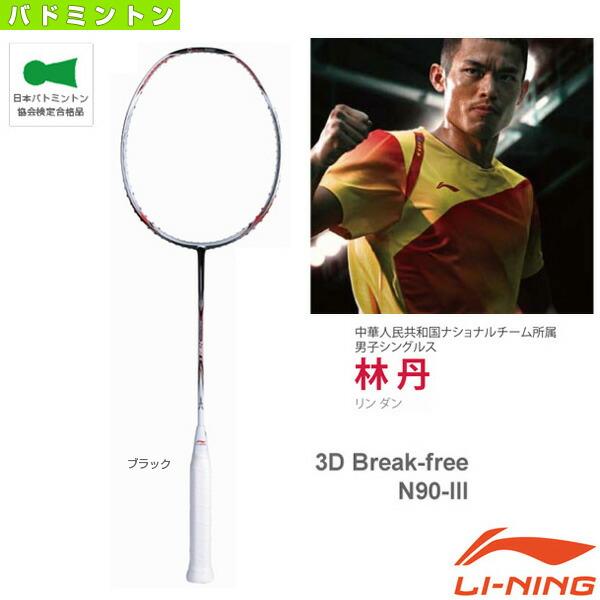 3D BREAK-FREE N90-III(N90-3)