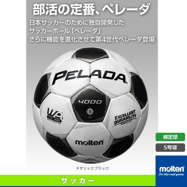 ペレーダ4000/検定球/5号球(F5P4000)